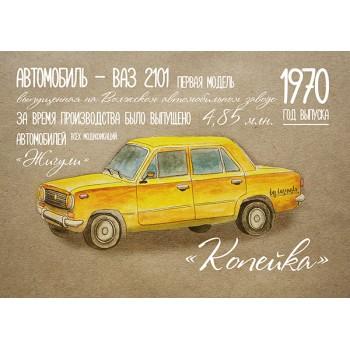 Kopeika (russian car)