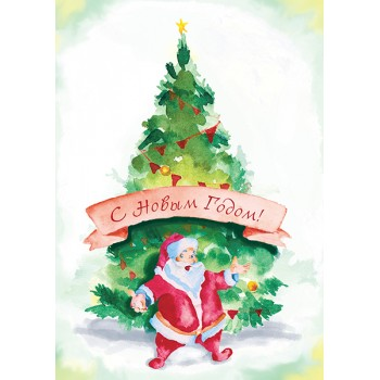 Happy New Year! Santa Claus (watercolor)