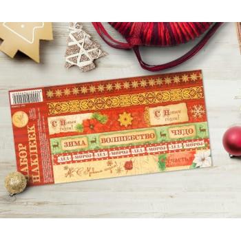 "Stickers ""Winter. Magic. Miracle"" (10,5 х 21 cm)"