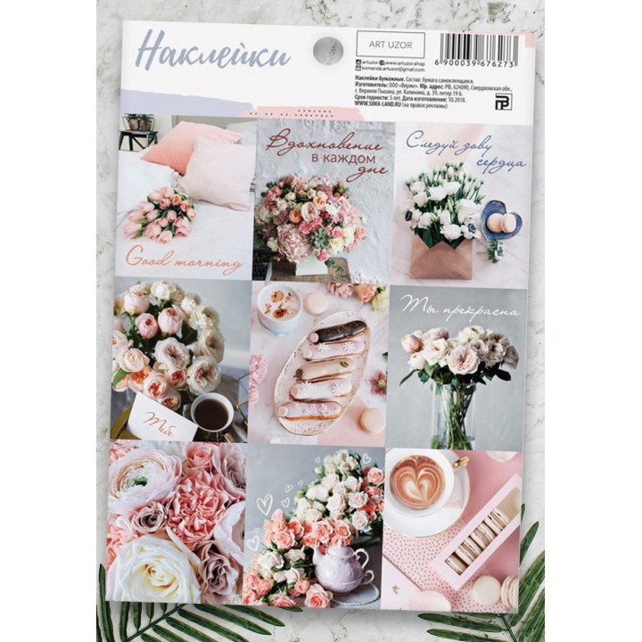 "Stickers ""Sweet life"" (11 × 16 cm)"