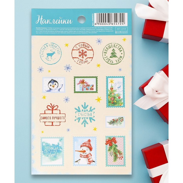 "Stickers ""Christmas stamps"" (11 × 18 cm)"