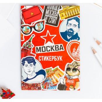 """Album with stickers """"Moscow"""" (11 х 16 сm)"""