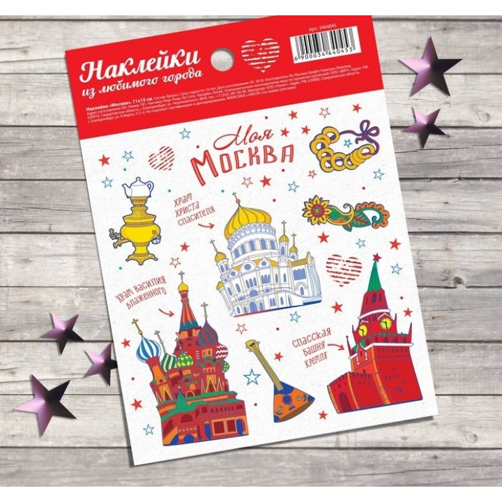 "Stickers ""My Moscow"" (11 × 15.5 cm)"