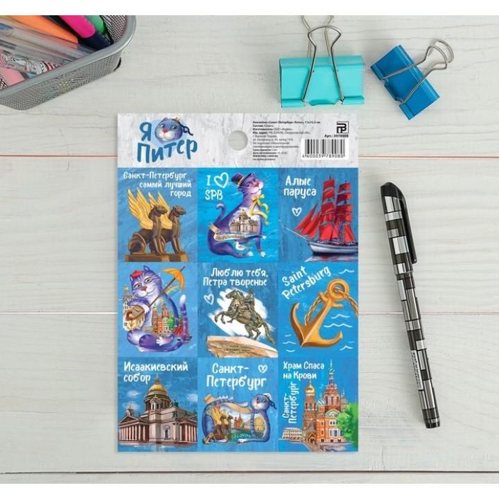 "Stickers ""St. Petersburg (cats)"" (11 × 15.5 cm)"