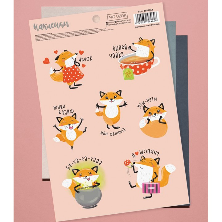 "Stickers ""Cute fox"" (14 × 21 cm)"