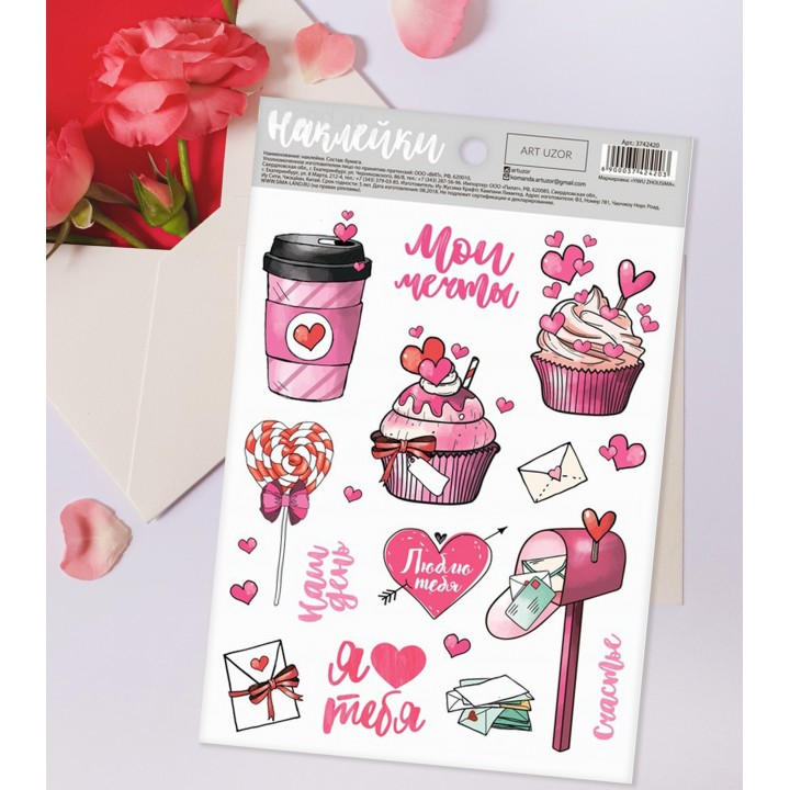 "Stickers ""My dreams"" (14 × 21 cm)"