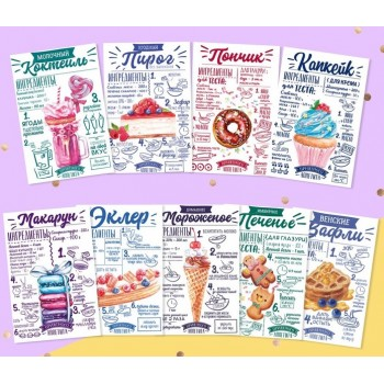 Desserts (9 postcards, 150*100 mm)