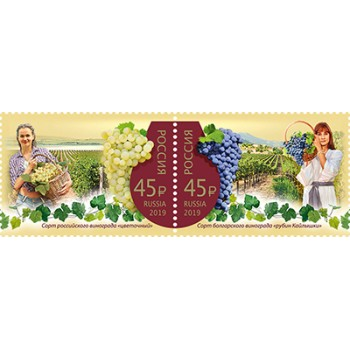 Joint issue of the Russian Federation and the Republic of Bulgaria. Winemaking