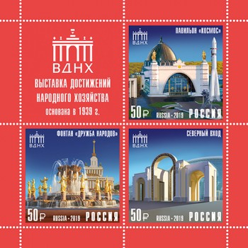Sights of Moscow. Exhibition of Achievements of the National Economy