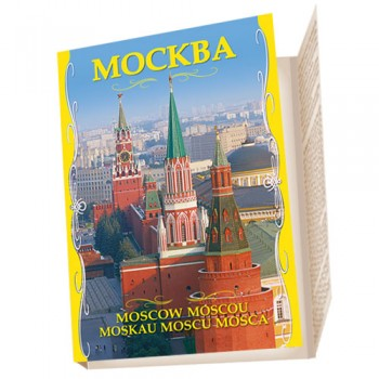 Moscow (10 postcards, 148x105 mm)