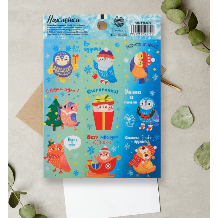 "Stickers ""Happy Holidays"" (11 × 16 cm)"
