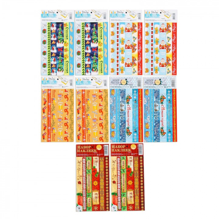 "Set of stickers ""Happy New Year"" (10.5 х 21 сm)"