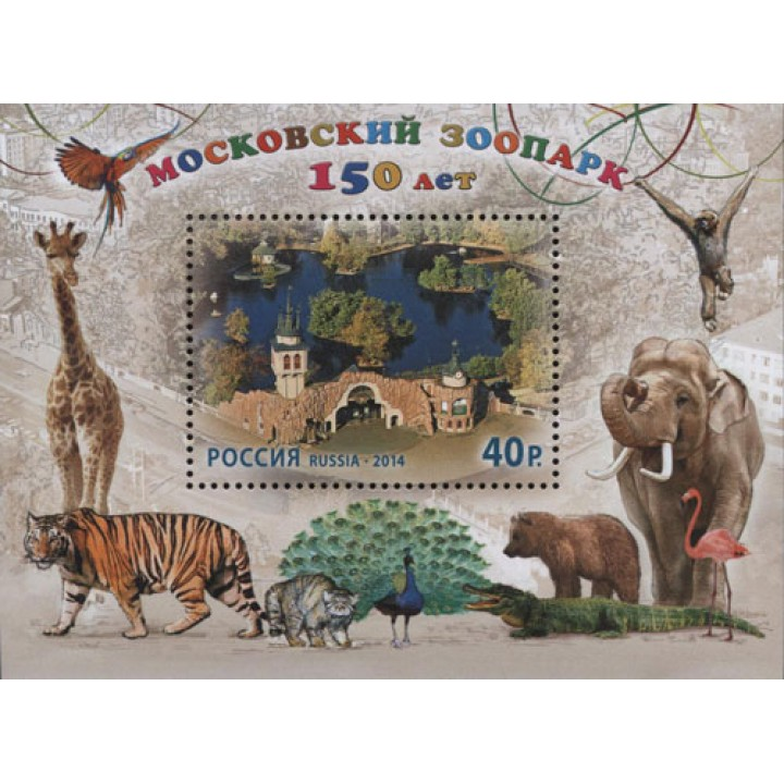 150 years of the Moscow Zoo