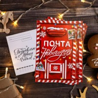 Christmas mailbox (4 identical postcards, 150*100 mm)