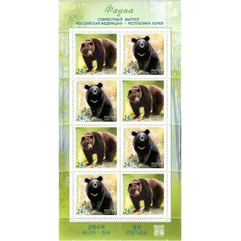 Joint issue of the Russian Federation and the Republic of Korea. Fauna