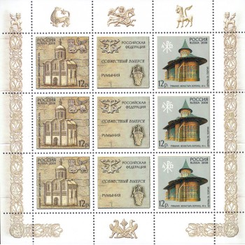 Joint issue Russia - Romania. World cultural heritage sites