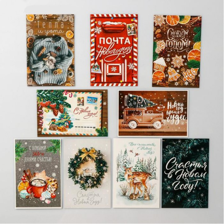 Happy New Year! (9 postcards, 150*100 mm)