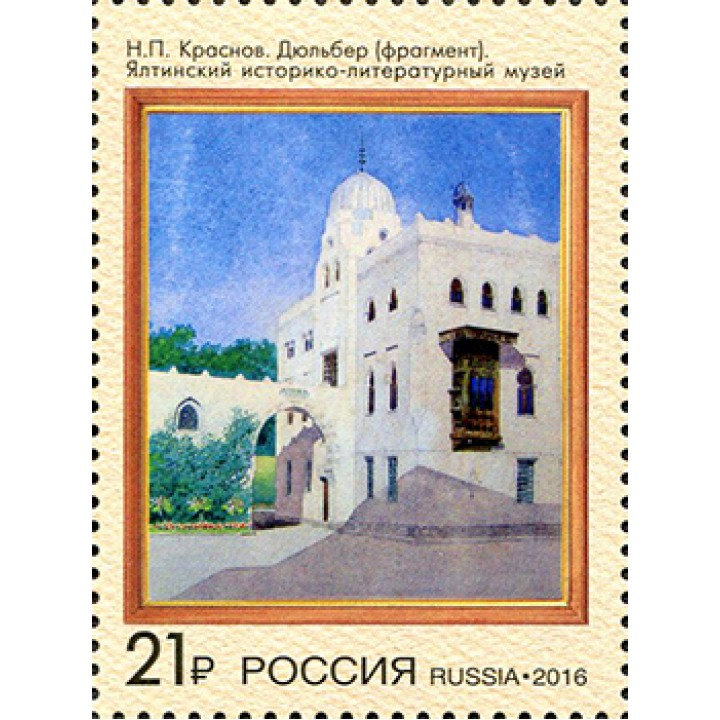 N.P. Krasnov. Dyulber