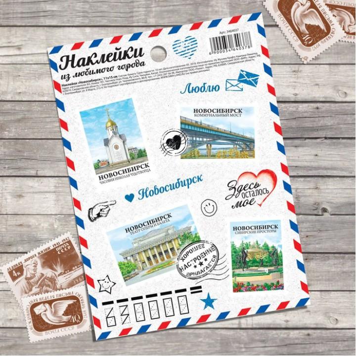 "Stickers ""Novosibirsk"" (11 × 15 cm)"