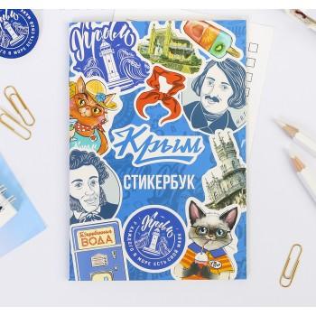 """Sticker-book """"Crimea"""" (11 × 16 cm)"""