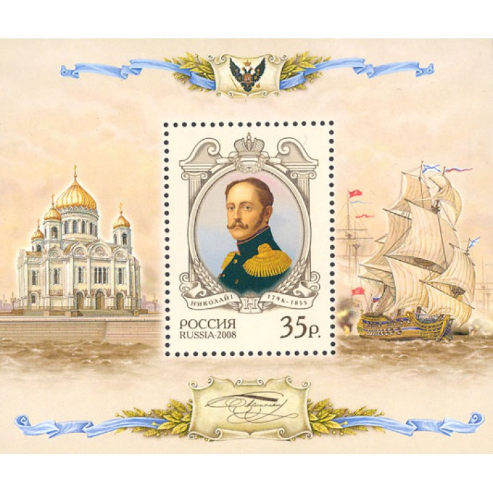 History of the Russian state. Nicholas I (1796-1855), emperor