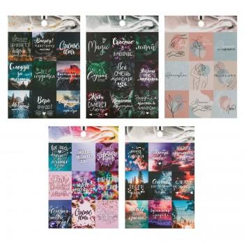 "Set of stickers ""Inspiration"" (11 х 15,5 сm)"