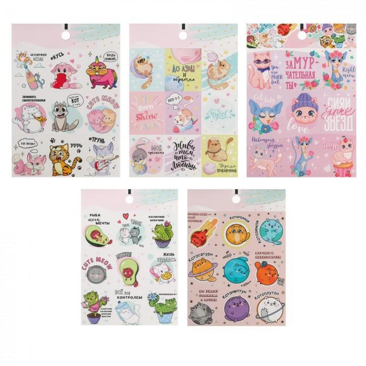 "Set of stickers ""Wonderful stories"" (11 х 15,5 сm)"