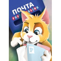 Cat - postcrosser