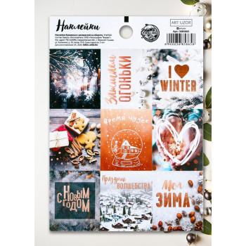 "Stickers ""My winter"" (11 × 15,5 сm)"