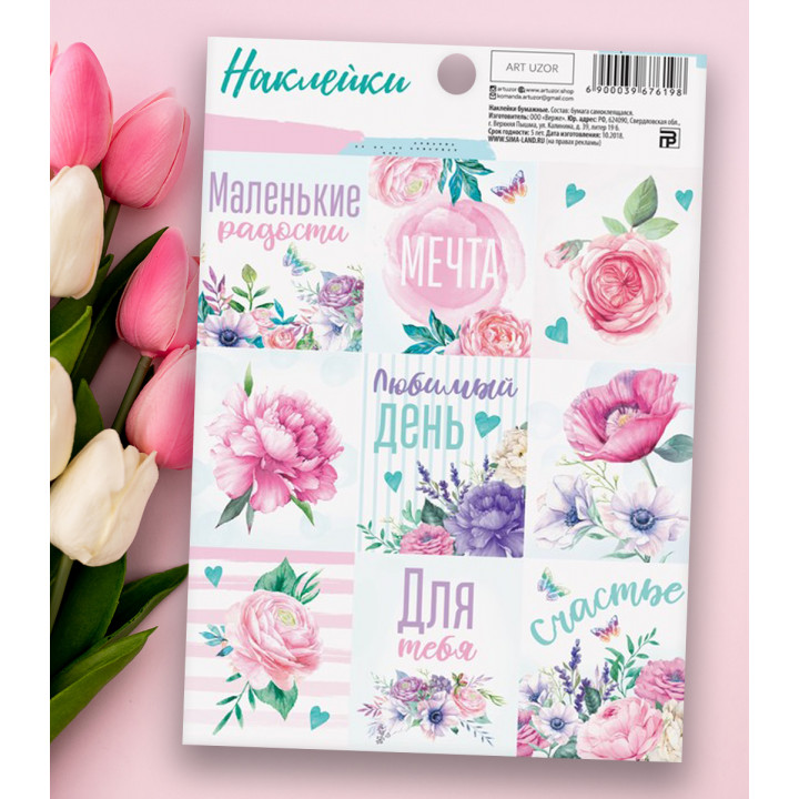 """Stickers """"Dream"""" (11 × 15,5 сm)"""