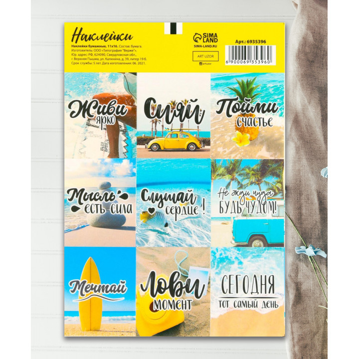 "Stickers ""Travels"" (11 × 16 сm)"