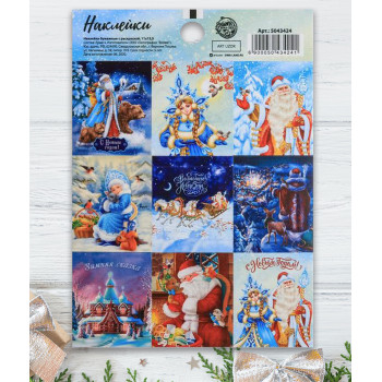 "Stickers ""Happy New Year"" (11 × 15,5 сm)"