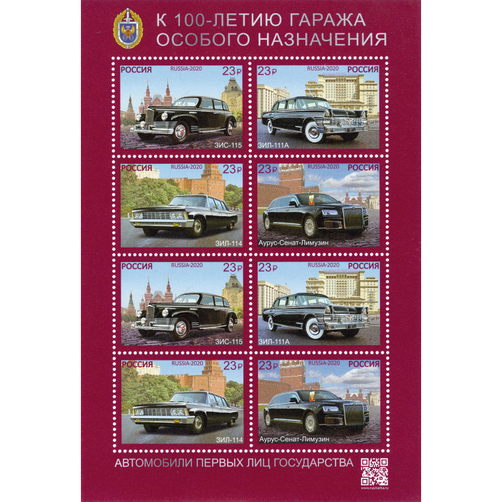 Russia. Cars of the top officials of the state