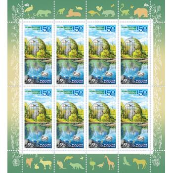 150th Anniversary of the Leningrad Zoo