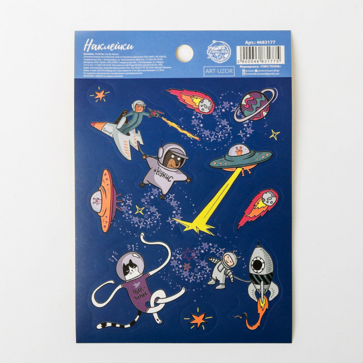 """Stickers """"Space"""" (11 × 16 cm)"""