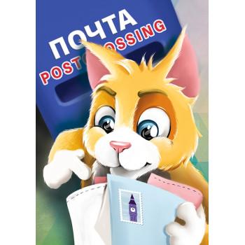 Cat-postcrosser