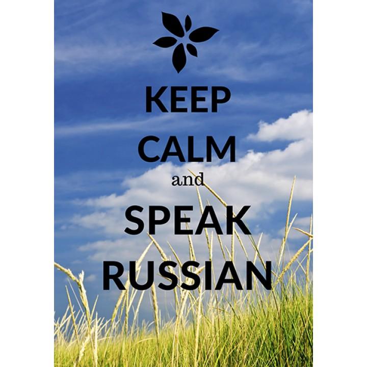 Keep calm and speak russian