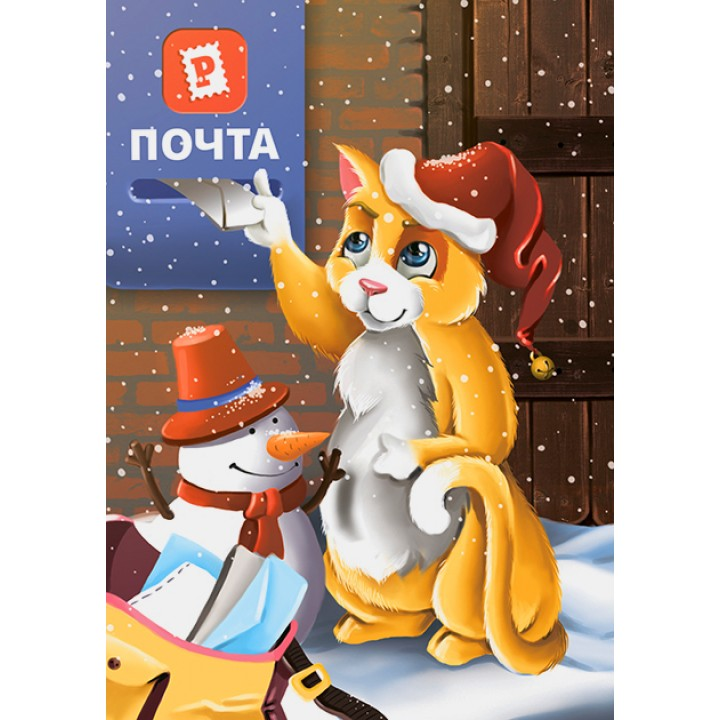 Sending postcards over Christmas