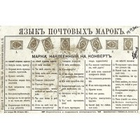 Old russian stamps