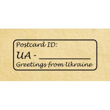 Stamp Postcard ID (Ukraine, 20*45 mm)