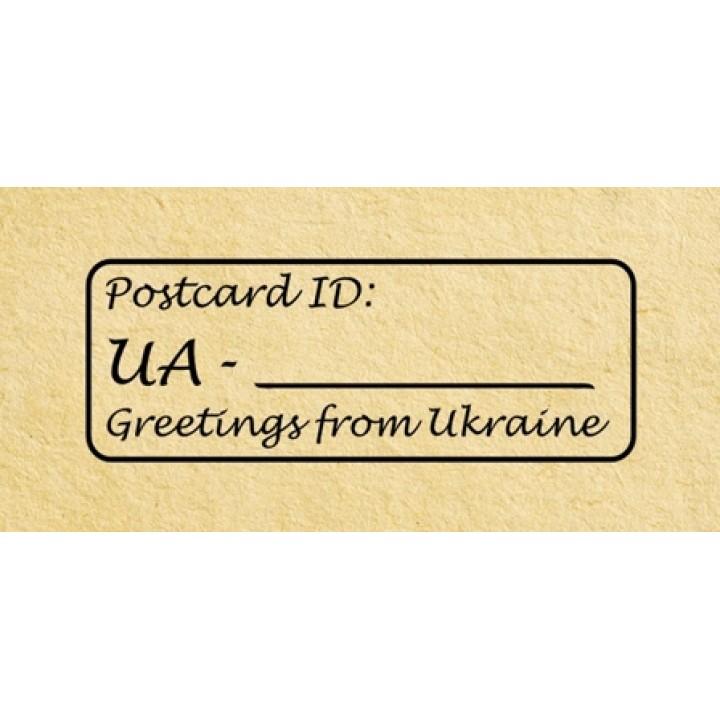 Stamp Postcard ID (Ukraine, 20*45 mm)