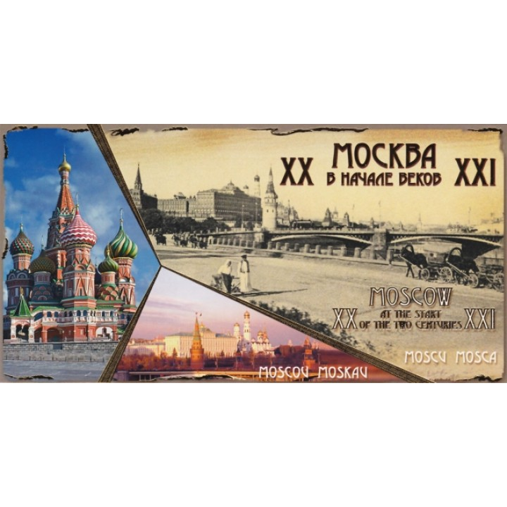 Moscow back at XX-XXI centuries (10 postcards, 194x100 mm)