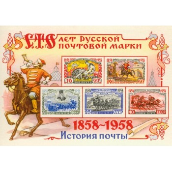 One hundred years of Russian stamps