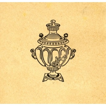 Stamp Samovar #1 (d = 40 mm)