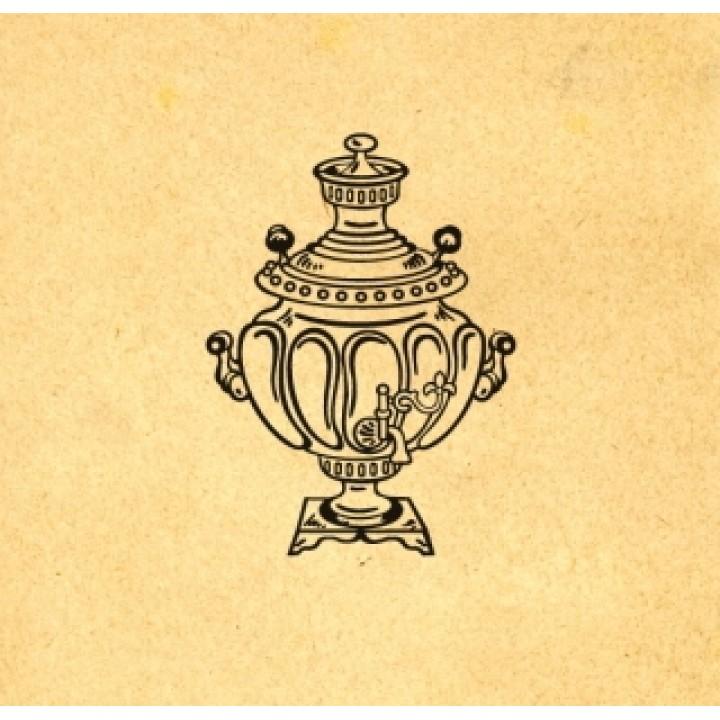 Stamp Samovar #1 (d = 40 mm)