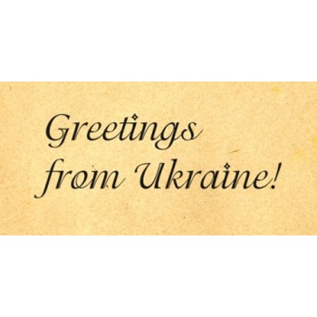 Stamp Greetings from Ukraine (20*45 mm)