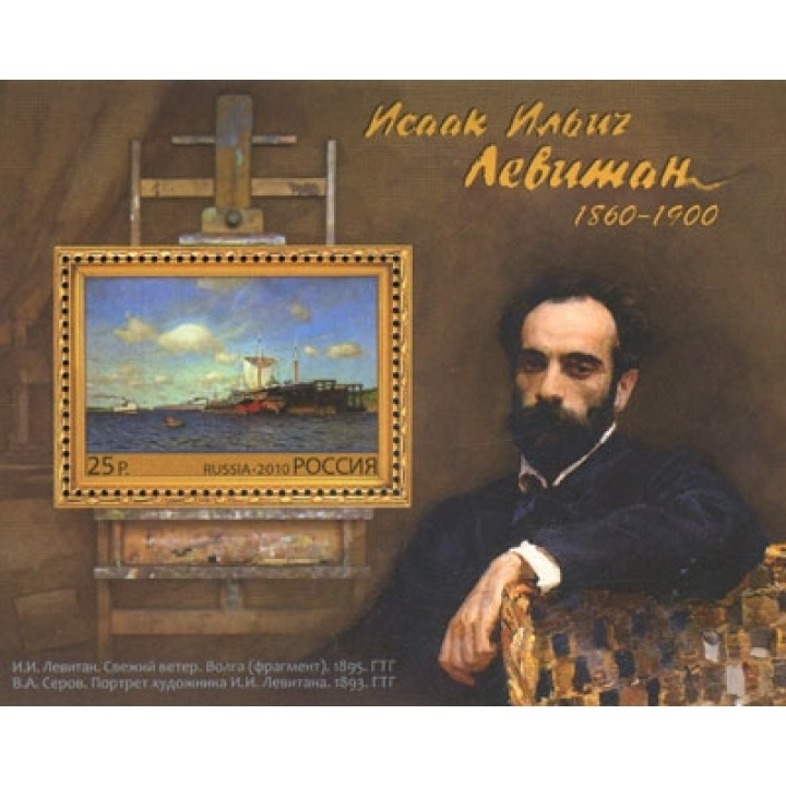 150th Anniversary of Birth II Levitan (1860-1900), painter