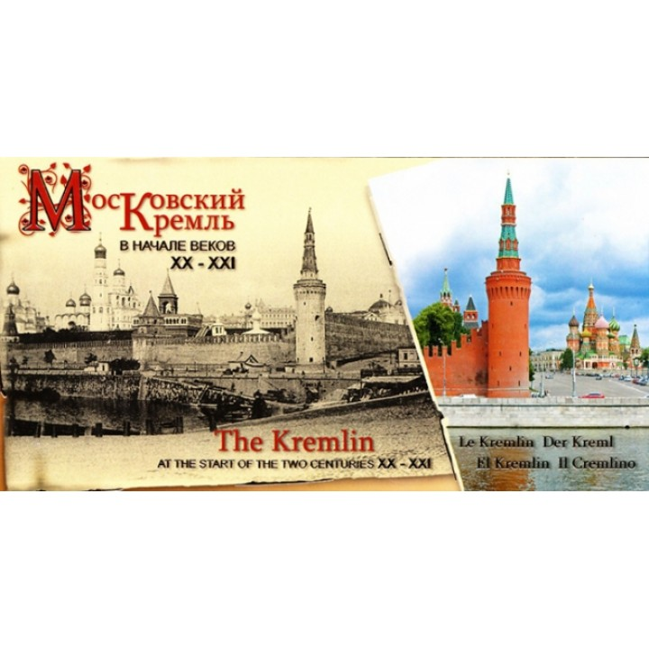 The Kremlin at the start of two centuries XX-XXI (10 postcards, 194x100)