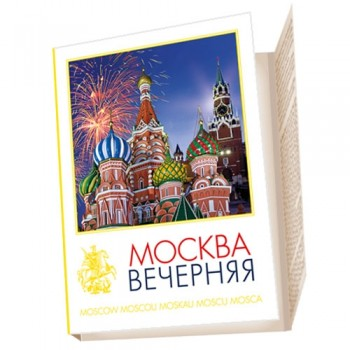 Moscow evening (10 postcards, 148x105 mm)