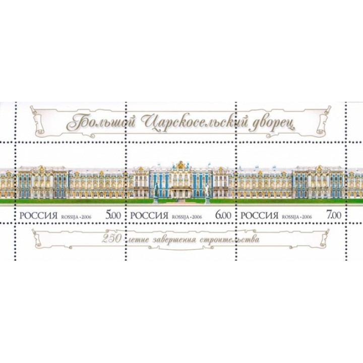 250 years of the completion of the Grand Palace at Tsarskoye Selo